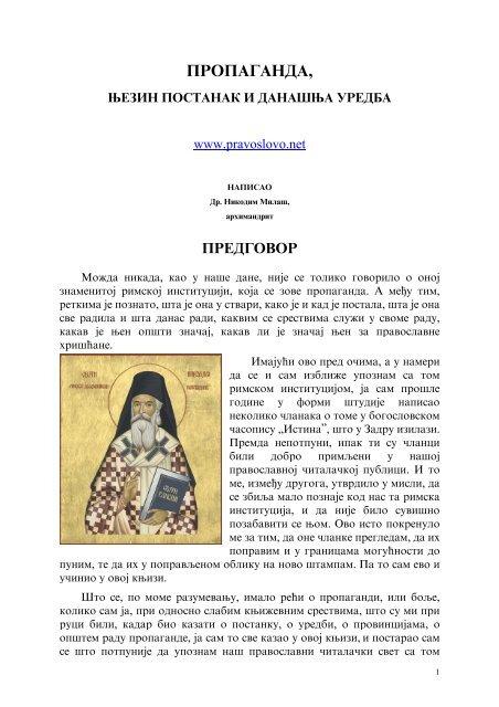 internet stranica za episkopske samcednevni telegraf koji izlazi s popularnim