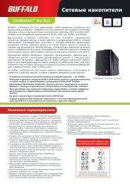 Job 699-LinkStation Pro Duo-RU.indd - Buffalo Technology