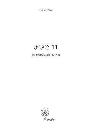 magaliTebi - Ganatleba
