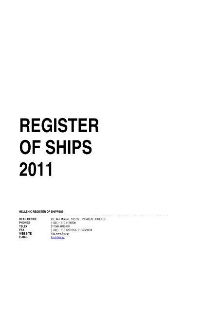 HELLENIC REGISTER OF SHIPPING