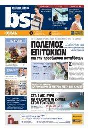 Παρουσίαση της EuroCharity στην εφημερίδα «ΠΡΩΤΟ ΘΕΜΑ