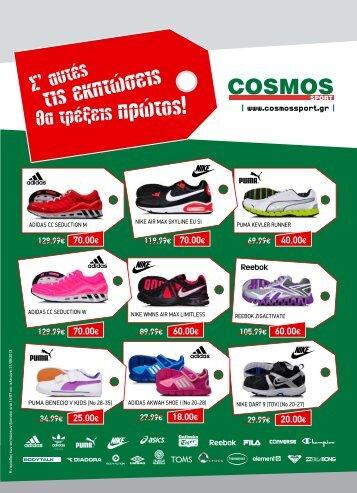 πρώτος! τις εκπτώσεις - Cosmos Sport