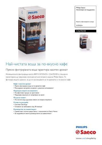 CA6702/00 Philips Аксесоари за поддръжка