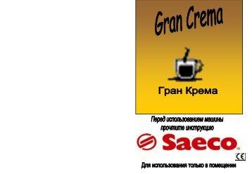 Saeco_Gran_Crema - Ремонт кофемашины в Москве