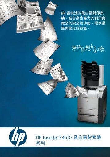 3-800714_HP_ LJP4510_TC.qxd - Hp - Hewlett-Packard