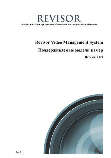 Revisor Video Management System Поддерживаемые модели ...