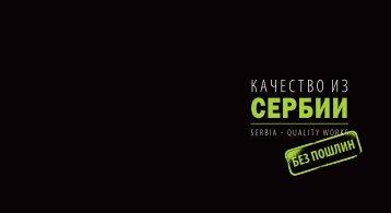 без пошлин - Siepa