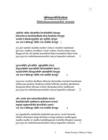 dattatreya stotram in kannada pdf