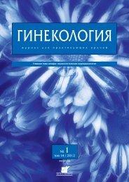 N0 1 ÚÓÏ 14 / 2012 - Consilium Medicum