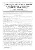 N0 1 ÚÓÏ 14 / 2012 - Consilium Medicum - Page 4