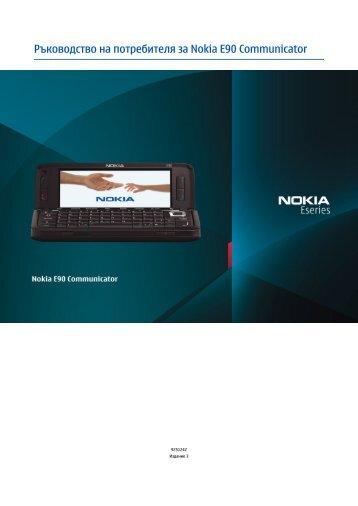 Ръководство на потребителя за Nokia E90 Communicator