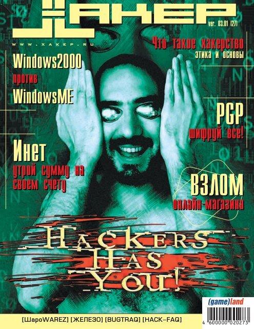 сишься, что левые трояны, вирусы и всякая про ... - Xakep Online