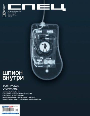 шпион внутри - Xakep Online