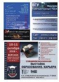 академия microsoft вгу - Chat - Page 2