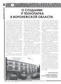 академия microsoft вгу - Chat - Page 4
