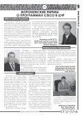 академия microsoft вгу - Chat - Page 7