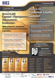 Россия & ЦВЕ Саммит «Программы лояльности ... - Loyalty 360