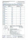 Surgical gloves semgermed Senso, powderfree - sterile - Polysem - Page 4