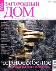 100%counrtyhouse 2007.pdf - J. & L. Lobmeyr