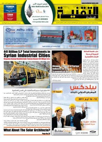 ملف االقتصاد في حلب - جريدة التقنية