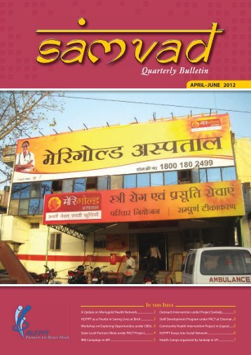 Samvad Quarterly Bulletin - Hindustan Latex Family Planning ...