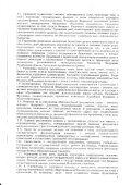 Y C T A B - Page 3