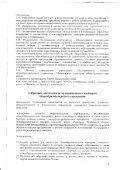 Y C T A B - Page 4