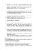 Y C T A B - Page 6
