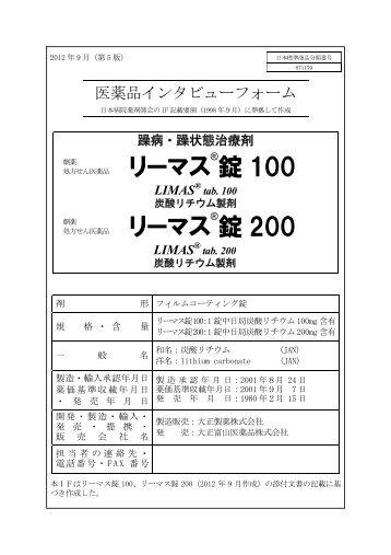 LIMAS - 大正富山医薬品株式会社