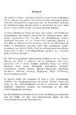 e - Bundessortenamt - Seite 5