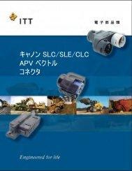 キャノン SLC/SLE/CLC APV ベクトル コネクタ - ITT Cannon