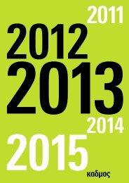 Programm 2012-2013 (hohe Auflösung) - Einsnull