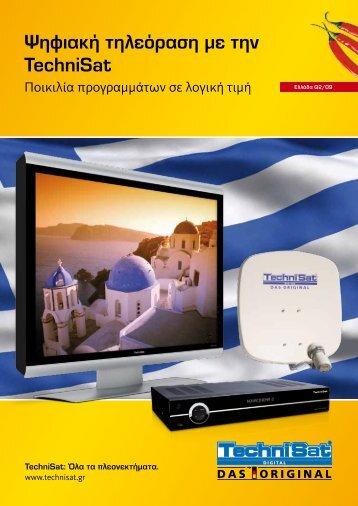 Ψηφιακή τηλεόραση με την TechniSat