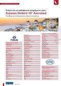 Ψηφιακή τηλεόραση με την TechniSat - Page 6