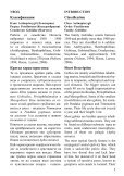 ATLAS OF THE GOBIES (GOBIIDAE) IN BULGARIA АТЛАС НА ... - Page 6