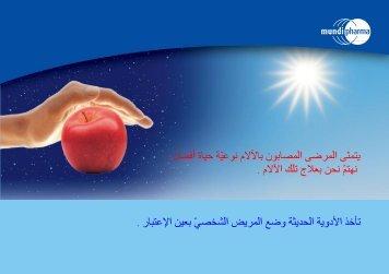 Palladon internetbrosch arabisch - Mundipharma