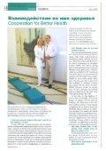 DIPLOMAT Nr. 7/2007: Cooperation for better Health - Detensor - Page 2