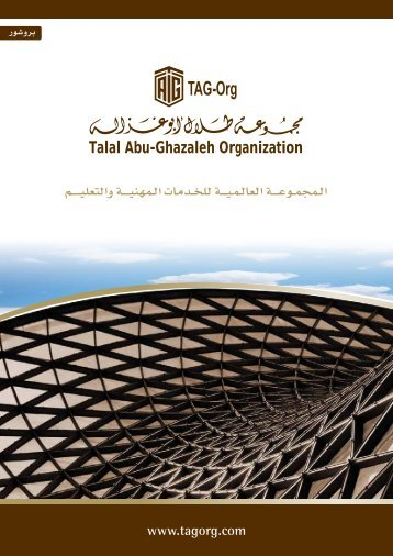 بروفايل 2013 - TAG-Publication