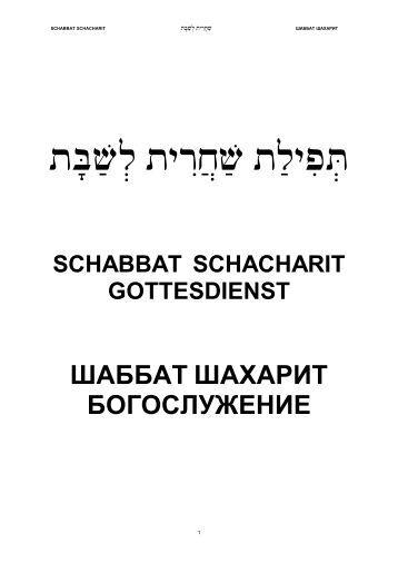 schabbat schacharit gottesdienst шаббат шахарит ... - Netzer Olami