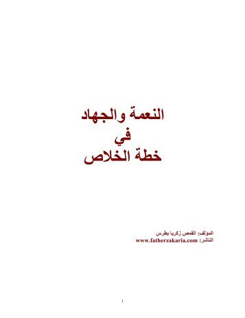 النعمة و الجهاد في خطه الخلاص - awema.org