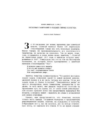 HECKOJIbKO 3AMELIAHH1-4 O 110311HER ... - Europa Orientalis
