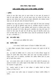 Guideline of Guide - Bihar Tourism
