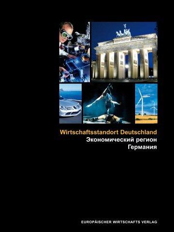 Wirtschaftsstandort Deutschland Экономический регион ... - Ebn24