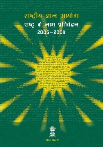पूर्ण रिपोर्ट - National Knowledge Commission