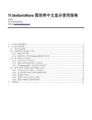 TI StellarisWare 图形库中文显示使用指南
