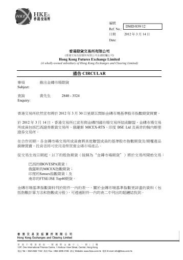 DMD / 039 / 11 - Hong Kong Exchanges and Clearing Limited