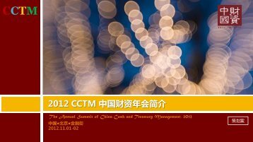 CCTM2012中国现金与财资管理高峰年会会议说明(点击下载)