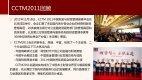 CCTM2012中国现金与财资管理高峰年会会议说明(点击下载) - Page 3