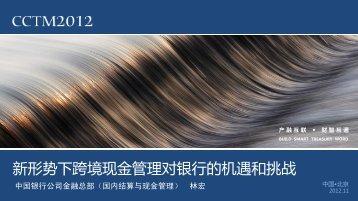 新形势下跨境现金管理对银行的机遇和挑战_林宏 - CCTM2012中国 ...