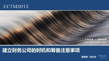 企业集团财务公司 - CCTM2012中国现金与财资管理高峰年会